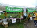私の所属する「日本愛玩動物協会 兵庫県支部」のテント