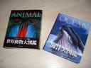 「世界動物大図鑑」と「海洋大図鑑」