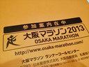 大阪マラソンの案内が入った封筒