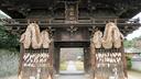 大草鞋が下がった西國寺の仁王門