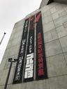 ゴルゴ13特別展